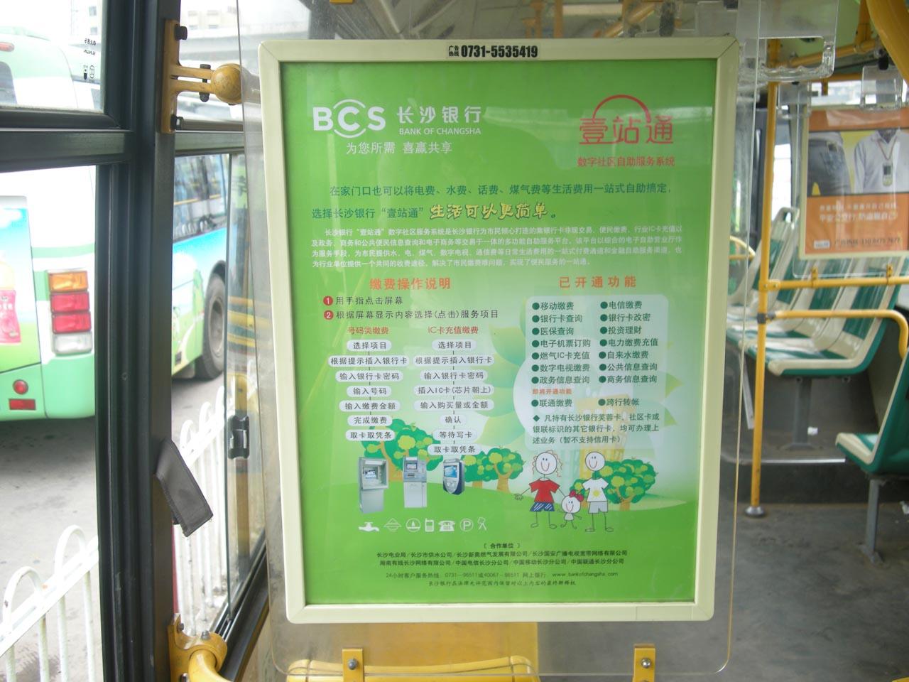 金融行业公交车看板广告实景图